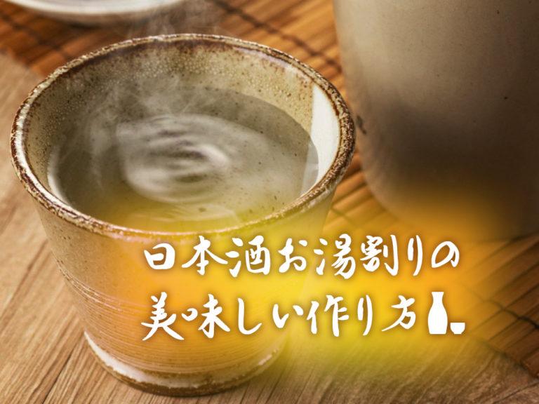 日本酒のお湯割りの美味しい作り方!割る比率や温度、電子レンジでの作り方まで紹介