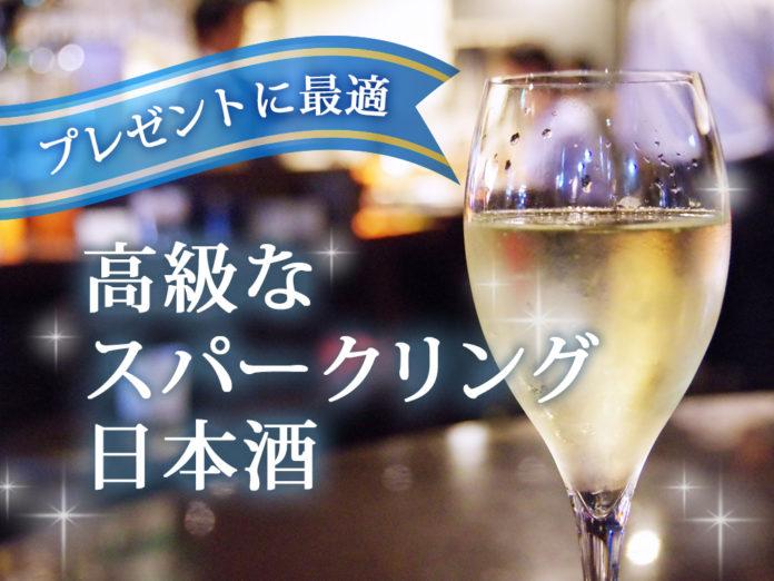ワイングラスに注いだスパークリング日本酒
