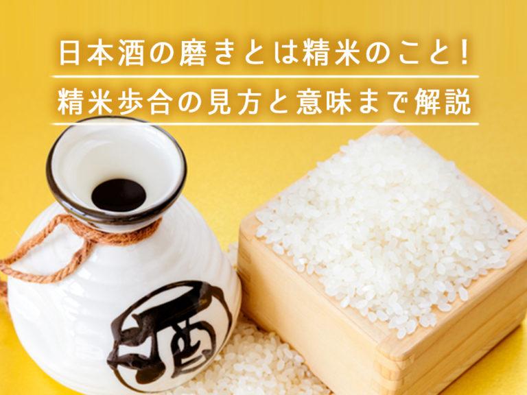 日本酒の磨きとは精米のこと!精米歩合の見方と意味まで解説