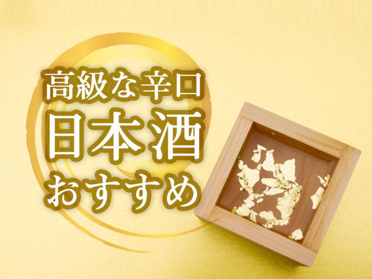 いつかは飲みたい!高級な辛口の日本酒8選+プレミア価値のある貴重な辛口日本酒3選