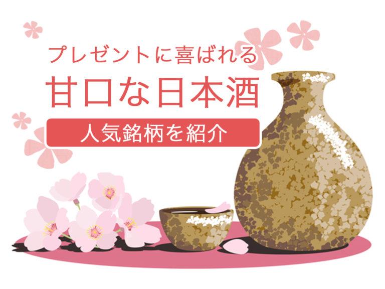 プレゼントに喜ばれる甘口な日本酒10選!人気銘柄だけを紹介