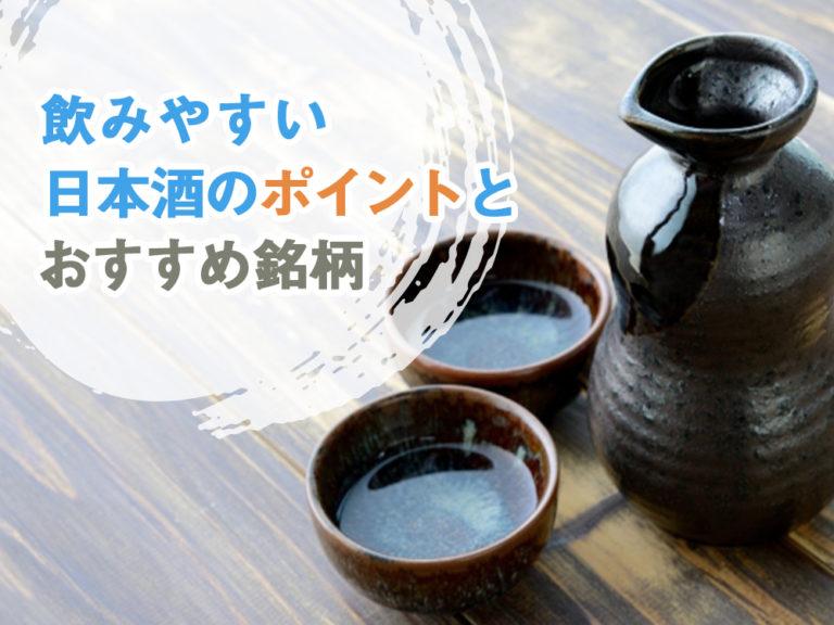 飲みやすい日本酒のポイントとおすすめの銘柄10選