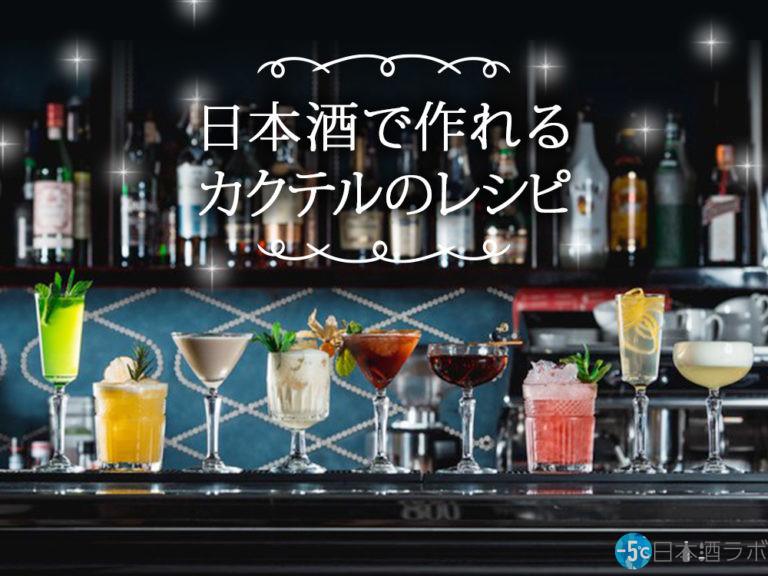日本酒で作れるカクテルのレシピ12選!