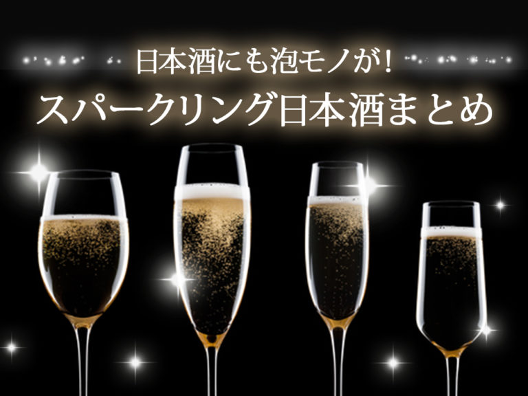 日本酒にも泡モノが!手軽に手に入るスパークリング日本酒20選