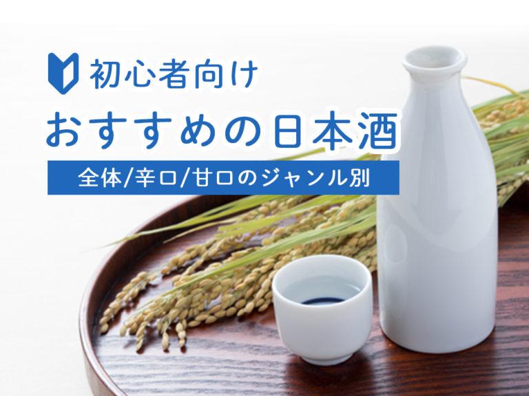 日本酒初心者におすすめな日本酒16選【チャート有り】