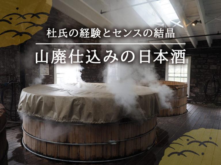 日本酒の山廃(やまはい)仕込みとは?詳しい解説から山廃仕込みの日本酒10選!