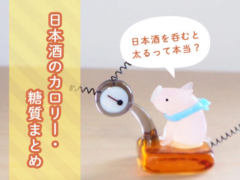 日本酒を呑むと太るって本当?日本酒のカロリー・糖質まとめ!