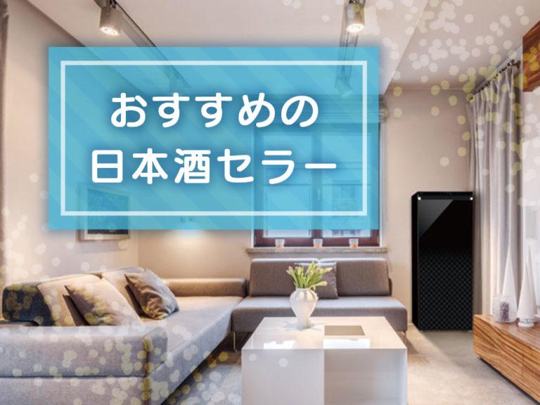 おすすめの日本酒セラー5選を紹介!日本酒保管なら専用セラーがバツグンにオススメ!