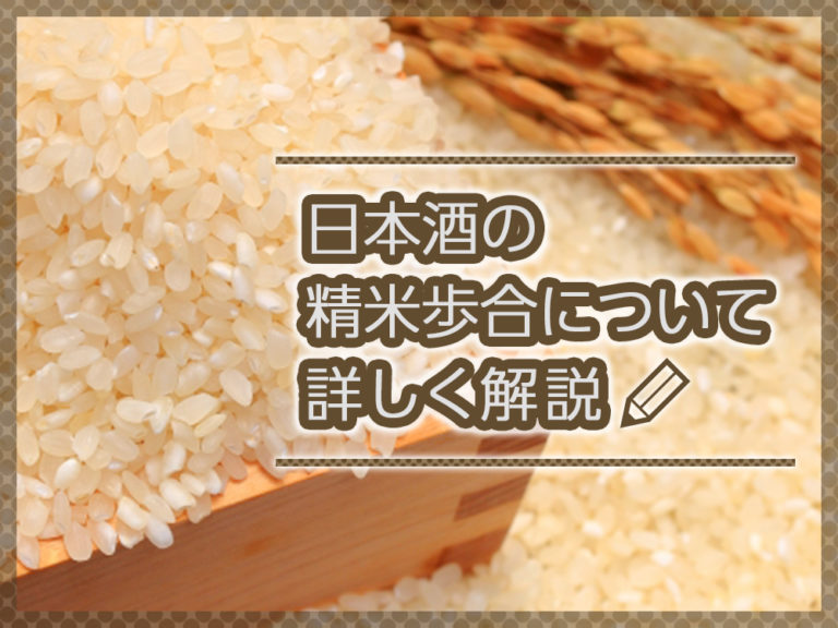 日本酒の精米歩合について詳しく解説!精米歩合が高い=良いお酒?