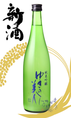 ゆきの美人 純米吟醸 活性にごり生酒