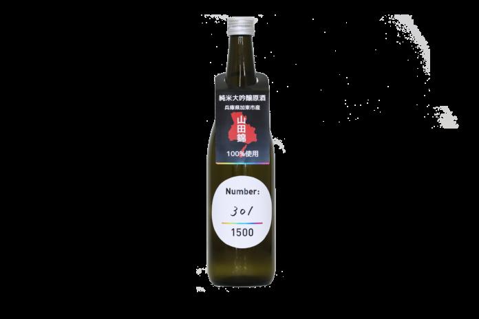 兵庫県に関わる〝みんな″の日本酒