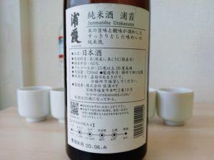 浦霞 純米酒 裏ラベル