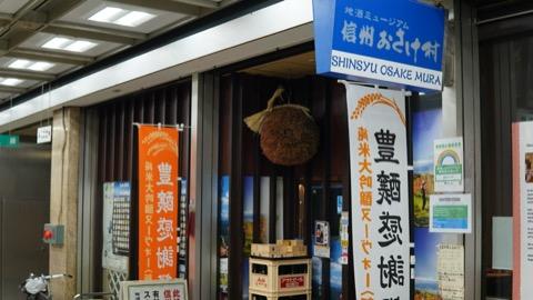日本酒バー 新橋 信州おさけ村