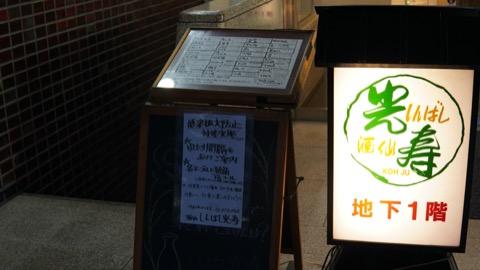 日本酒バー 新橋 酒仙 しんばし光寿