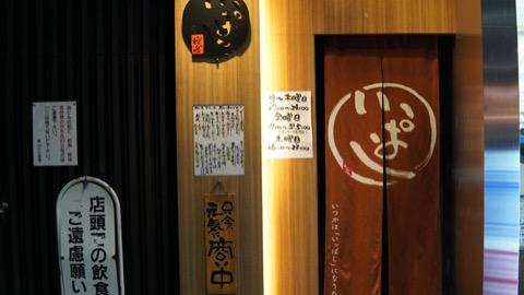日本酒バー 新橋 銀座 いっぱし