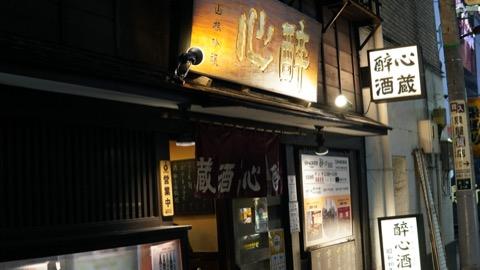 日本酒バー 新橋 酔心酒蔵