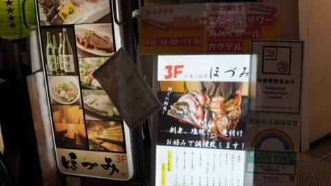 日本酒バー 新橋 お魚と地酒 ほづみ