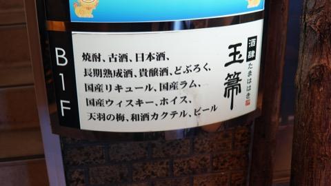 日本酒バー 新橋 玉箒