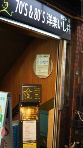 日本酒バー 新橋 洋楽いし井