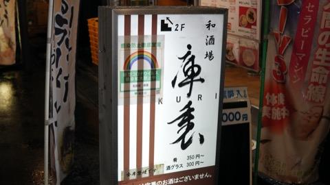 日本酒バー 新橋 庫裏