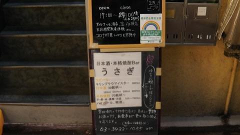 日本酒バー 新橋 うさぎ