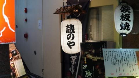 日本酒バー 新橋 蔵のや