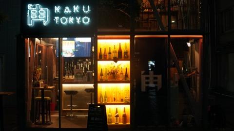 日本酒バー 新橋 KAKU TOKYO