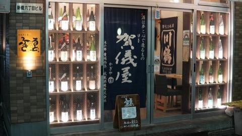 日本酒バー 新橋 日本酒と肴 ふるさと