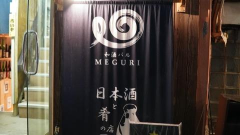 日本酒バー 新橋 和酒バル 廻
