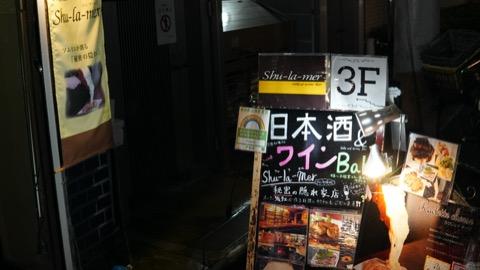 日本酒バー 新橋 shulamar