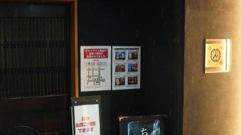 日本酒バー 麻布 十番右京