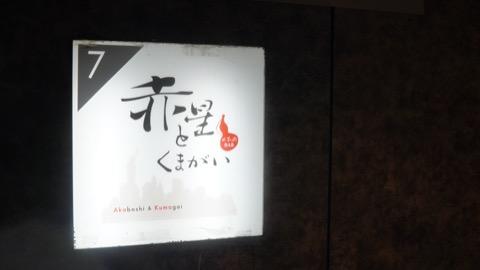日本酒バー 麻布 赤星とくまがい