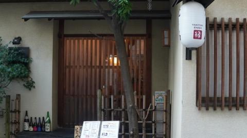 日本酒バー 六本木 えにし