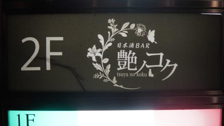 日本酒バー 六本木 日本酒Bar 艶ノコク