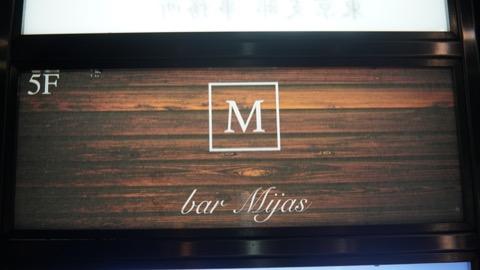 日本酒バー 六本木 和酒バー ミハス
