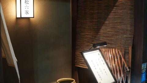 日本酒バー 六本木 御曹司 松六家