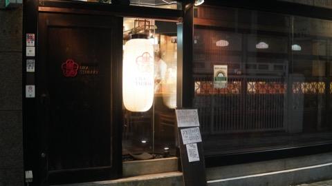 日本酒バー 六本木 裏椿