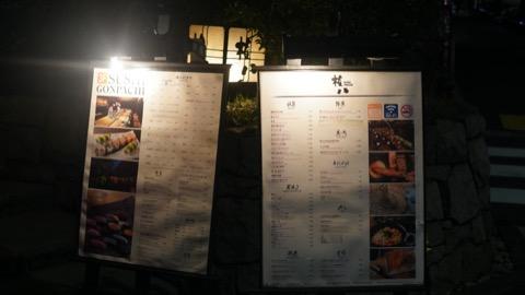 日本酒バー 六本木 権八