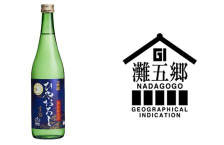 GI灘五郷認定商品「日本盛 ひやおろし 特別純米酒720ml瓶」数量限定発売のお知らせ