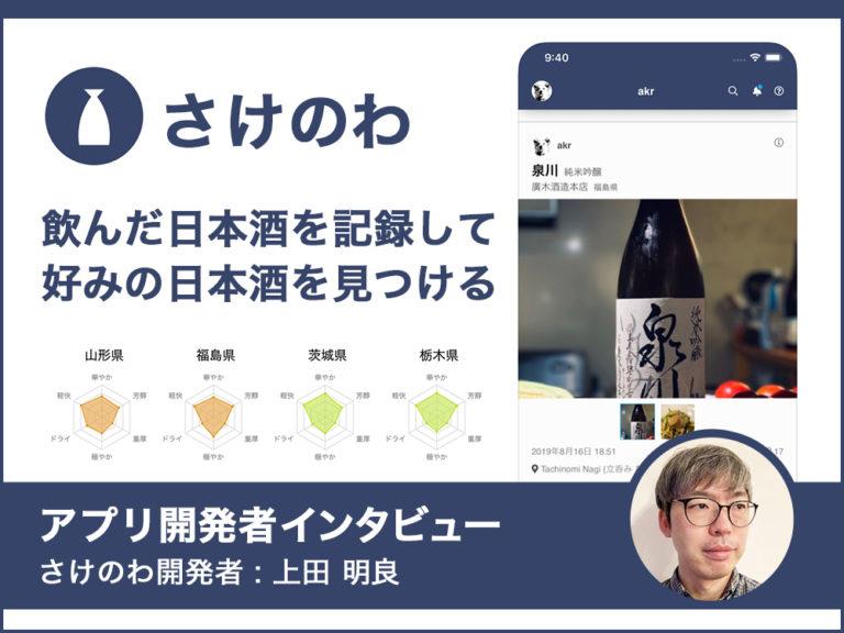 iOS/Android対応の日本酒アプリ「さけのわ」アプリ開発者インタビュー!