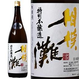 相模灘 特別本醸造 美山錦60% 瓶囲い 無ろ過 火入れ 1800ml 久保田酒造
