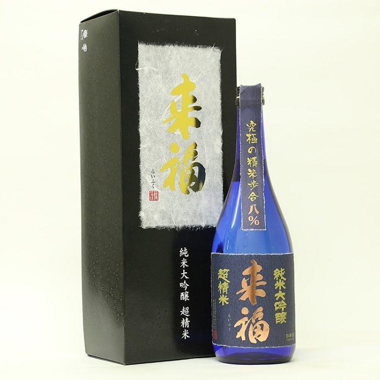 来福 超精米八% 純米大吟醸