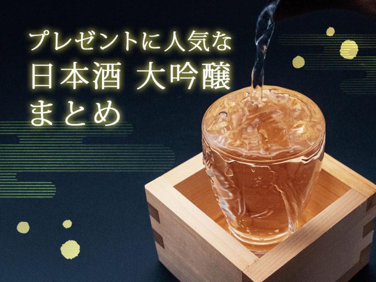 プレゼントとして人気な日本酒の大吟醸20選!