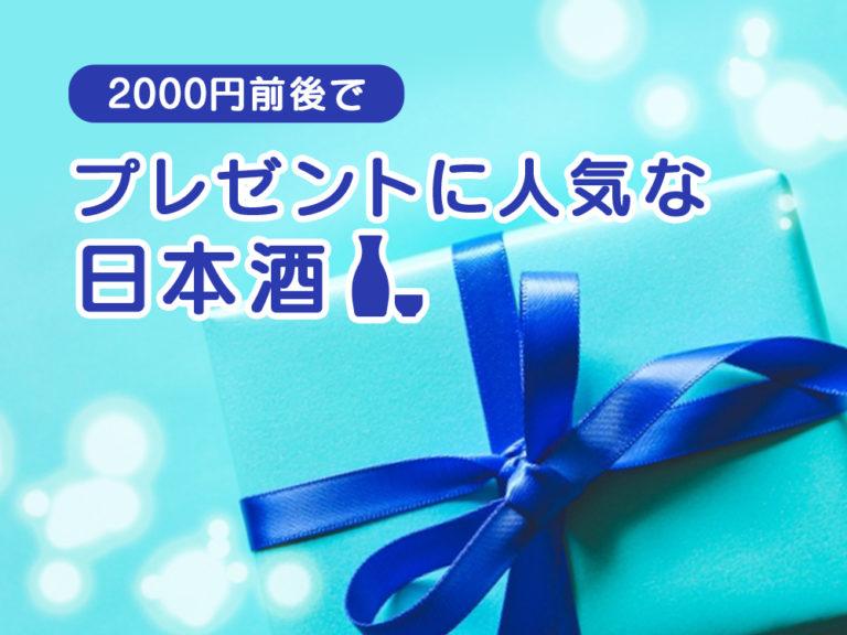 2000円前後でプレゼントに人気な日本酒20選!!