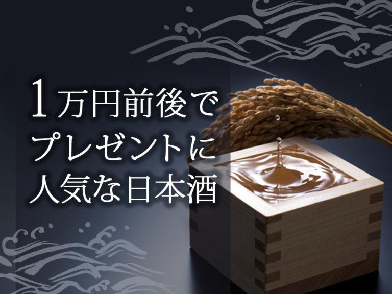 1万円前後でプレゼントに人気な日本酒15選!!