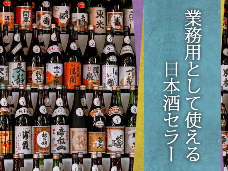 業務用として使える日本酒セラー3選を紹介!