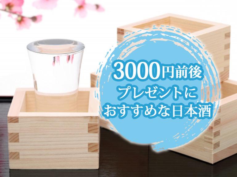 【2021年最新版】3000円前後でプレゼントにおすすめな日本酒30選!!