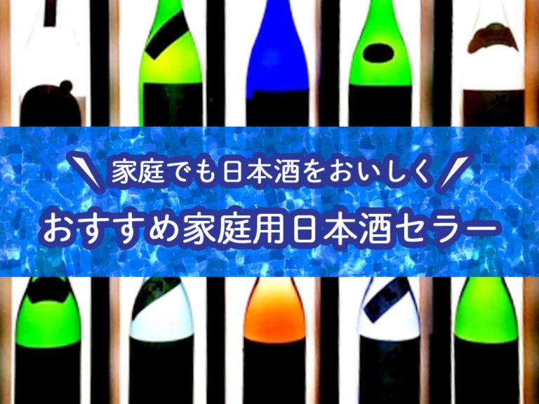 家庭でも日本酒をおいしく保存!おすすめの家庭用日本酒セラー3選