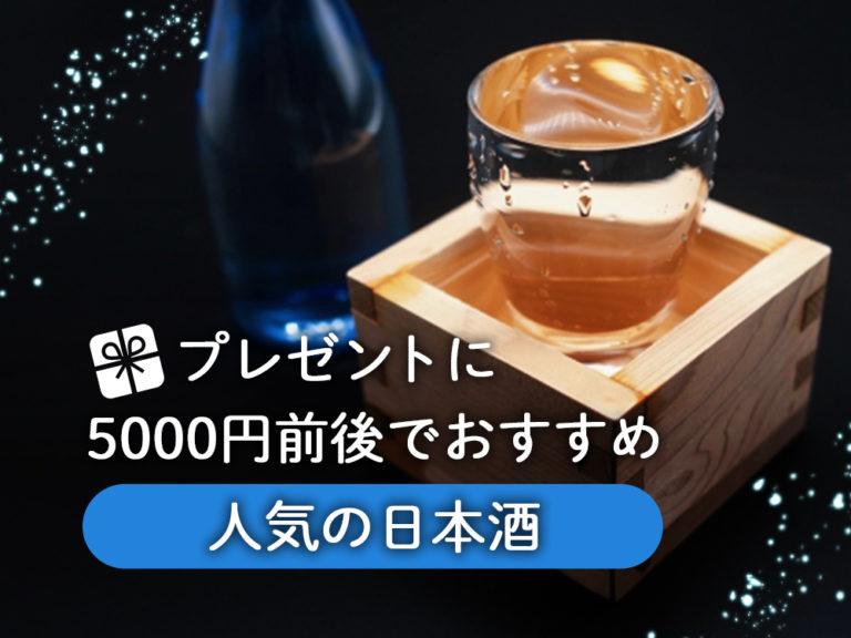 プレゼントに!!5000円前後でおすすめの人気日本酒18選