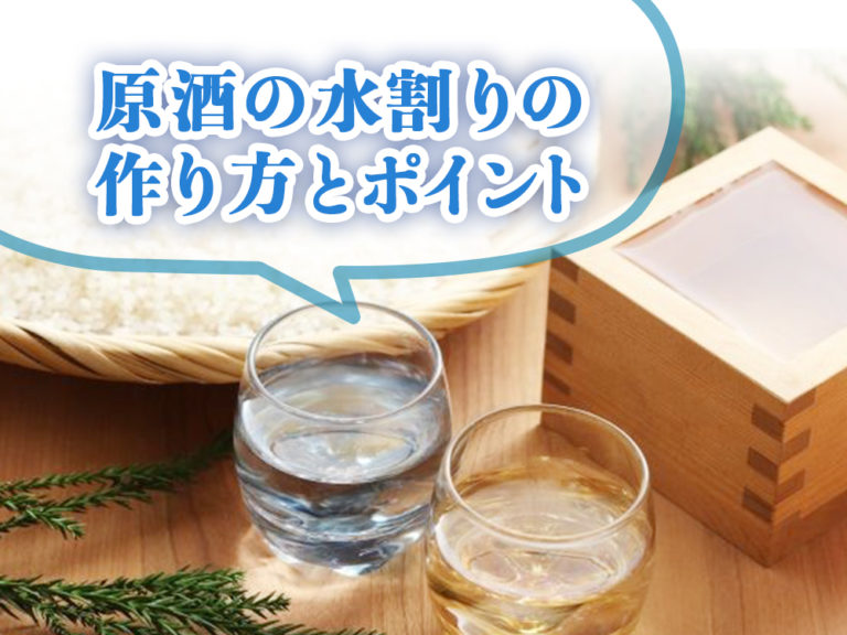 日本酒の原酒をおいしく楽しみたい!原酒の水割りの作り方とポイントを解説